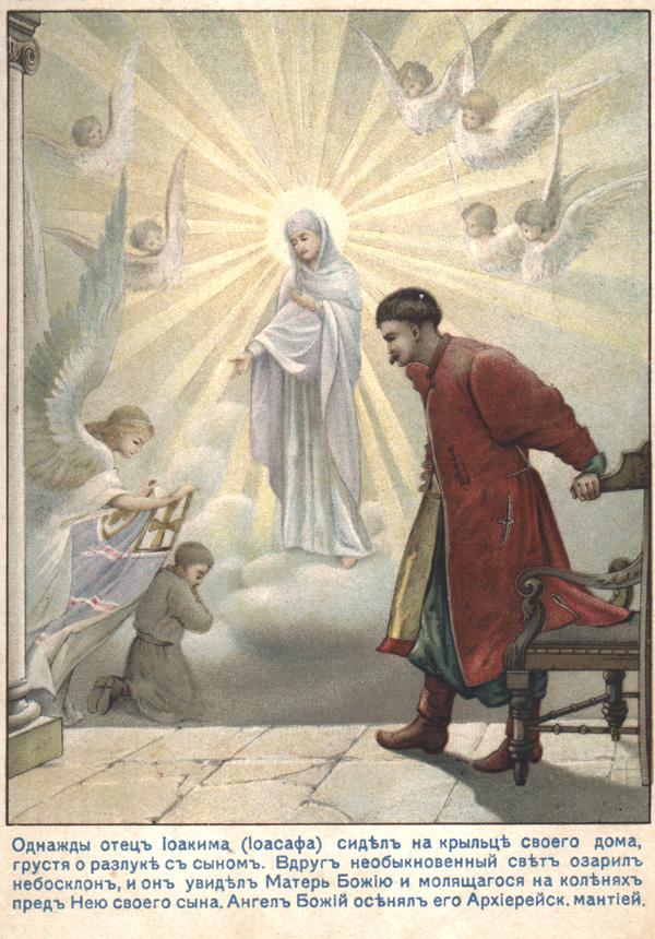 Мощи Святителя Иоасафа Белгородского Чудотворца